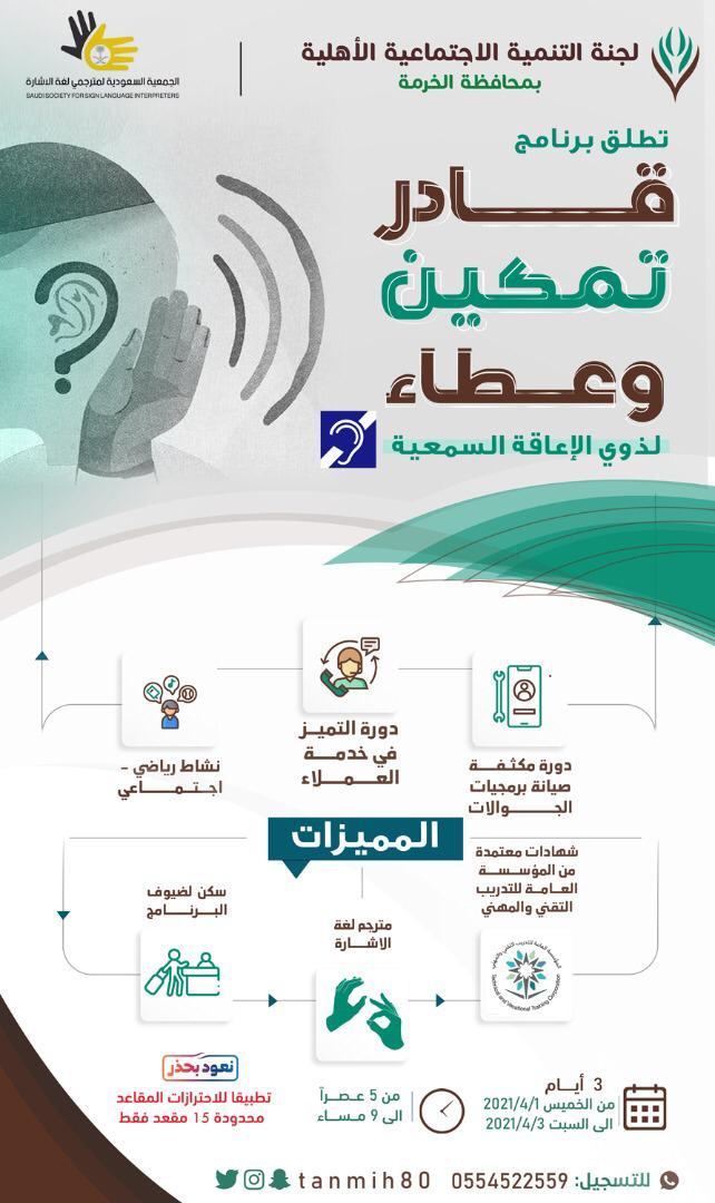قادر تمكين وعطاء ذوي الاعاقة السمعية 161703130120831.jpg