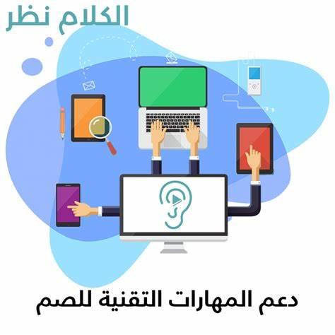 الكلام نظر - مبادرة إثراء محتوي الصم 162898223141491.jpg