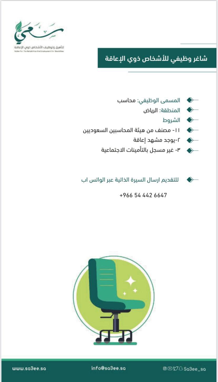 #شاغر وظيفي للأشخاص ذوي الإعاقة من الرياض 162984682353311.jpg