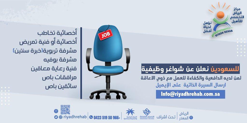الرياض للعمل مع ذوي الاعاقة 162991230341041.jpg