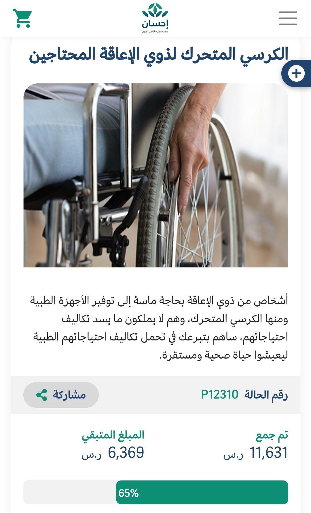 كراسي متحركة لذوي الإعاقة المحتاجين. 163005296778531.jpg