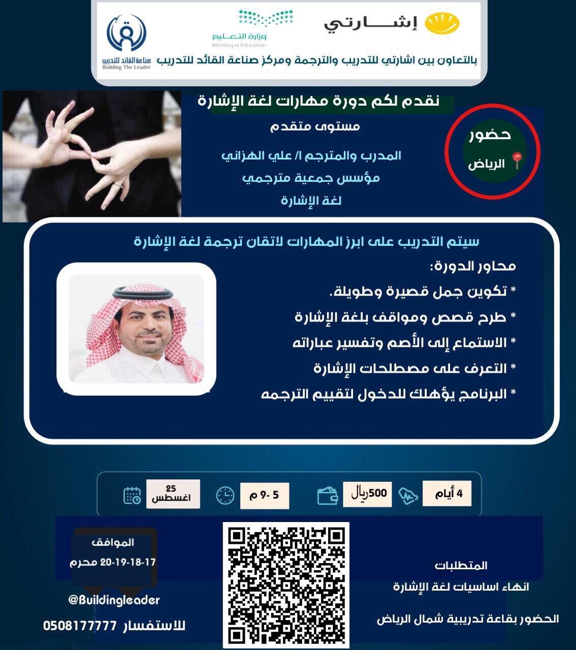 الدوره المتقدمه  في لغة الإشارة حضور بالرياض. 163018223608641.jpg
