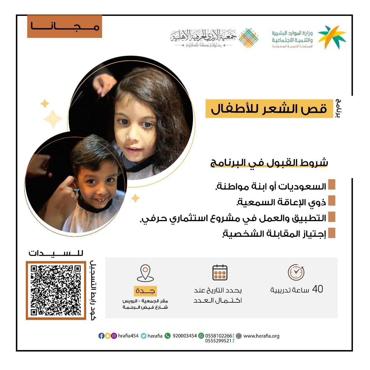 برنامج قص الشعر للاطفال .. 163155083969121.jpg