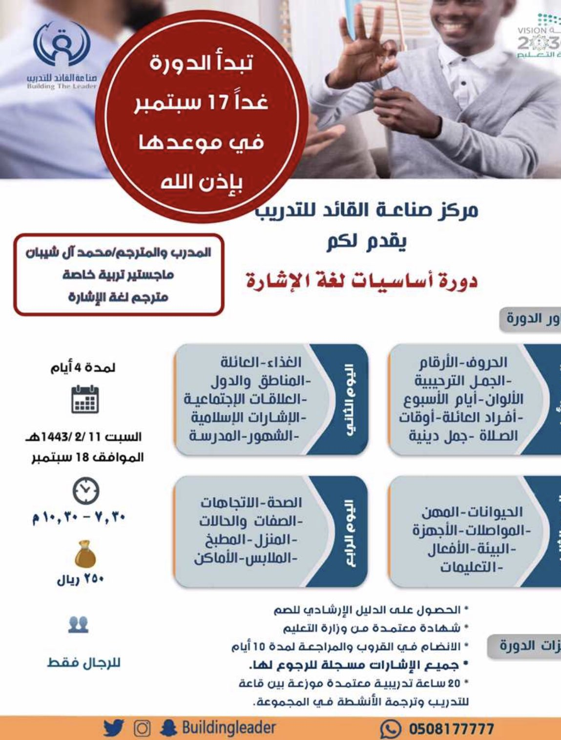 دورة أساسيات لغة الإشارة -4 163196574180091.jpg